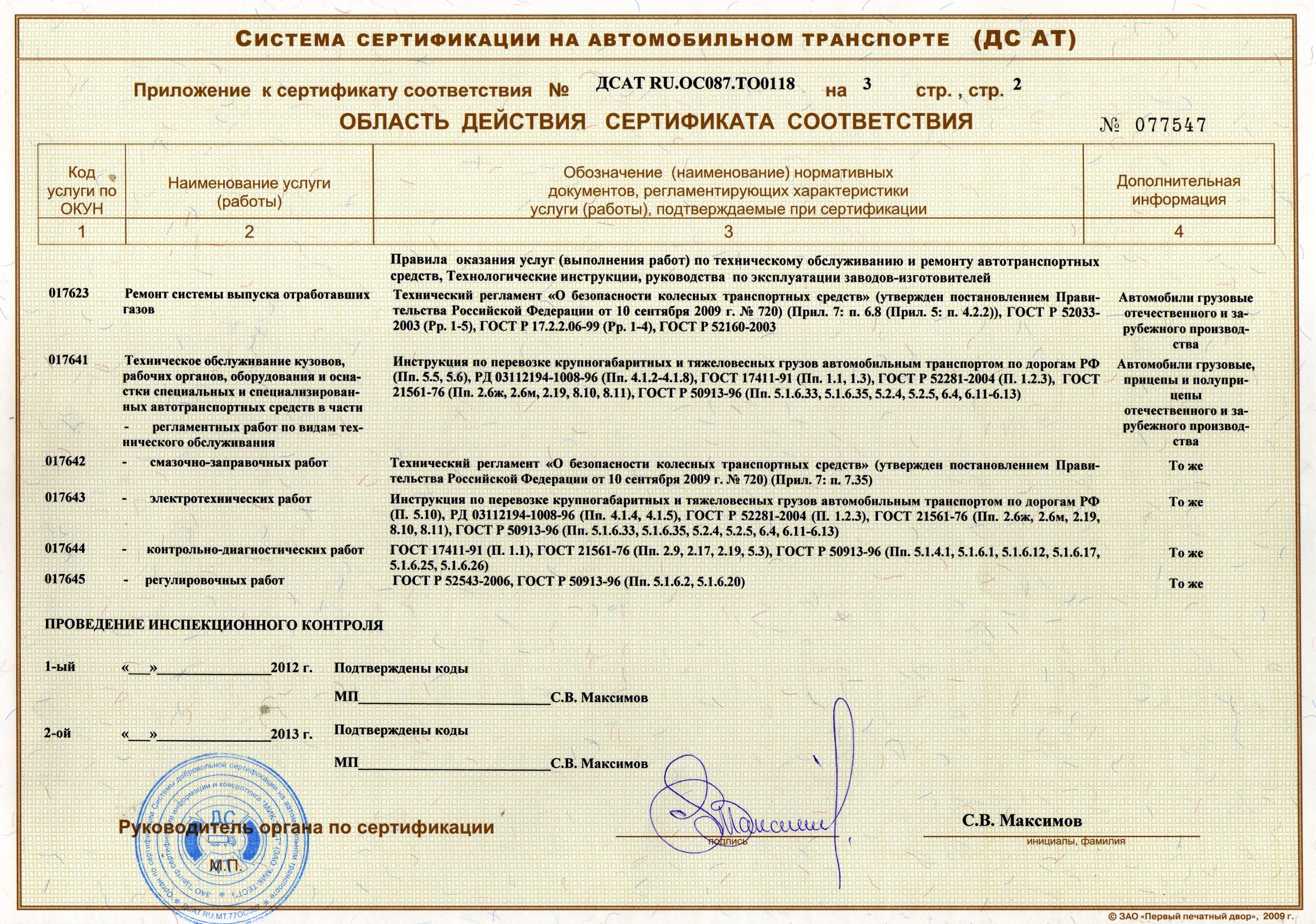Сертификат №6